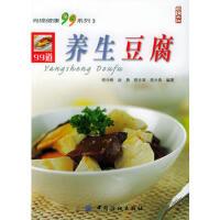 【二手旧书9成新】养生豆腐――尚锦健康99系列嵇步峰 中国纺织出版社