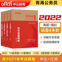 中公教育2021青海省公务员录用考试专用教材:历年真题+全真模拟(申论+行测)4本套