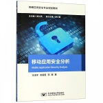 移动应用安全分析(网络空间安全专业规划教材)