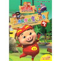 【二手旧书8成新】猪猪侠 积木世界的童话故事5 广东咏声文化传播有限公司 9787532490448 少年儿童出版社