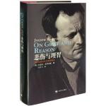 【新书店正版】悲伤与理智 [美]约瑟夫・布罗茨基(Joseph Brodsky)著,刘文飞 上海译文出版社 97875