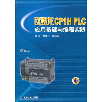 欧姆龙CP1H PLC应用基础与编程实践 霍罡 机械工业出版社 9787111230885 新书店购书无忧有保障!