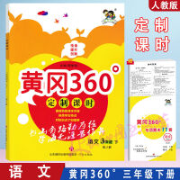 2020春 黄冈360定制课时 三年级下册语文人教版