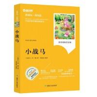 新课标・新阅读:小战马 (加)西顿译者:朱春丽 9787502058951