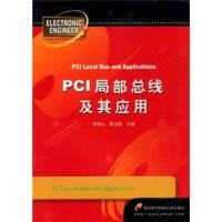 PCI局部���_�l者指南李�F山、�金�i西安�子科技大�W出版社