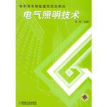 电气照明技术――高职高专智能建筑规划教材 肖辉 9787111135081 机械工业出版社教材系列