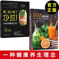 嘿,别小瞧了沙拉!+玩转榨汁机:让你变美变瘦变健康 沙拉制作大全书籍 水果蔬菜沙拉 水果蔬菜豆浆营养