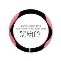 北京现代领动悦动朗动途胜ix35专用方向盘套冬季短毛绒汽车把套 汽车用品