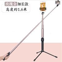 1.6米加长蓝牙手机自拍杆通用型小米vivo三脚架苹果华为拍照神器 玫瑰金 1.6米加长款总高度约1.67米收短约3
