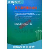 【二手旧书9成新】第三版巴塞尔协议巴塞尔银9787504960030中国金融出版社