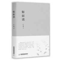 【新书店正版】如面谈 止庵 华中科技大学出版社 9787568036870