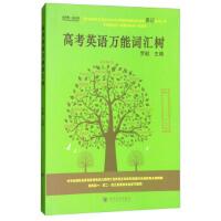 高考英语万能词汇树