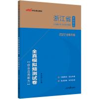 中公教育2020浙江省事业单位考试:全真模拟预测试卷综合应用能力(全新升级)