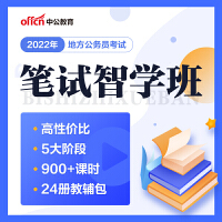 2022省考笔试智学班③期8月12日开班-陕西