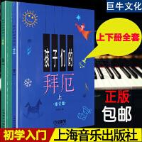 孩子们的拜厄上下册 儿童钢琴基础教程书籍 正版快乐陈富美拜尔
