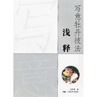 【RT2】写意牡丹技法浅释 白铁藩 广西美术出版社 9787549407323