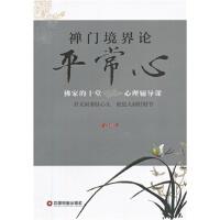 【RT3】禅门境界论平常心 马超 中国财富出版社 9787504744623