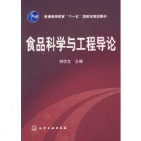 【二手书8成新】食品科学与工程导论 刘学文 9787122000590