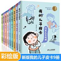 全套9册我的儿子皮卡 彩绘版 新版曹文轩的书文集系列儿童文学校园励志故事 小学生课外阅读儿童成长故事小说9-12-15
