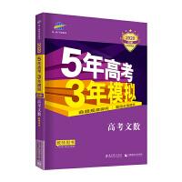 曲一线官方正品 2020版 53B教师用书 文数 课标版(全国卷1和天津上海适用)5年高考3年模拟总复习