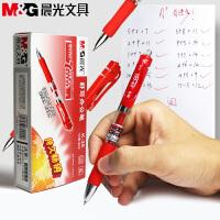 晨光红笔 红色水笔K35中性笔学生用教师老师专用批改 改作业0.5mm按动式笔芯粗批发红笔蓝笔黑笔套装大容量