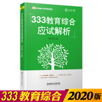 2020版凯程333教育综合 教育硕士考研应试解析 徐影333教育综合考研用书时代云图 可搭教育学考研教材真题汇编 l