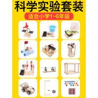 小学生科技小制作套装儿童手工创意物理玩具发明器材diy科学实验