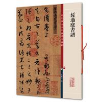 孙过庭书谱(彩色放大本中国著名碑帖・第一集)