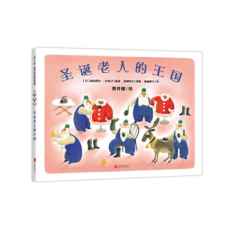 圣诞老人的王国(2018版)描绘了圣诞老人一年里的生活。《小狐狸买手套》作者 黑井健 温暖杰作,2011年全国10佳童书,入选亲近母语中国儿童分级阅读书目/中国小学生阅读书目。爱心树童书出品