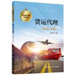 货运代理(2021年版)