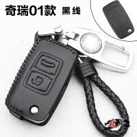 奇瑞艾瑞泽5风云2瑞虎7E5 A3 E3专用真皮钥匙包锁匙扣车钥匙套保护壳遥控器改装汽车用品