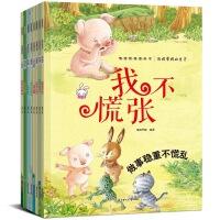 幼儿情绪管理图画书全套8册发现更棒的自己 培养儿童人际交往心灵成长绘本3-6岁幼儿宝宝早教启蒙故事童