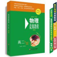 高中物理竞赛教程 高二年级 第五版 华东师范大学出版社