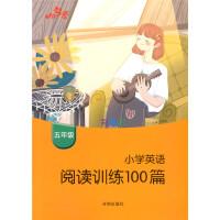 2020版 响当当 小学英语阅读训练100篇 五年级 彩绘版