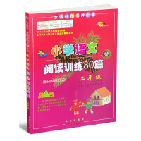 2019版全国68所名牌小学 小学语文阅读训练80篇二年级 2年级语文阅读训练80篇 9787544527576