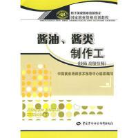 酱油、酱类制作工(技师 高级技师) 中国就业培训技术指导中心 组织编写 中国劳动社会保障出版社