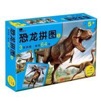 恐龙拼图蓝盒拼板纸质大霸王龙平图 儿童女男孩子宝宝幼儿园小学生3-4-5-6岁动手动脑全脑左右脑开发专注力观察力训练益