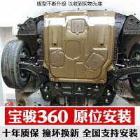 宝骏360发动机护板专用底盘护板18宝骏360发动机底护板下护板原装
