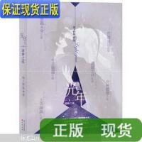 【二手旧书九成新】光年. Ⅱ. 诸神之战 /树下野狐著 中国致公出版社