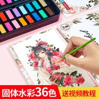 固体水彩颜料36色绘画工具盒子手绘水彩画笔套装美术生初学者画画无毒可洗颜料盒便携式调色水粉学生用儿童