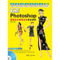 名流:Photoshop服装设计表现技法完全剖析(无赠送光盘)(仅适用PC阅读)