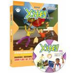 领先阅读.X计划(学生包)(6)(点读版)