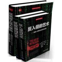 黑客传奇经典与攻防工具 欺骗的艺术 入侵的艺术 黑客大曝光(套装共3册)