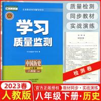 现货 2019春义务课程标准同步辅导用书 学习质量监测 中国历史八年级下册 人教版 含检测卷与参考答案 质量监测八年级