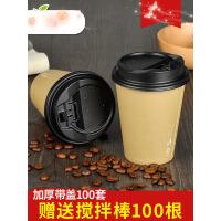 奶茶杯带盖杯子一次性纸杯咖啡杯外带打包杯豆浆杯热饮杯ja5