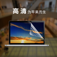 苹果笔记本Macbook AIR 11.6寸 13.3 PRO15.4 Retina屏幕贴膜高清 macbook 13