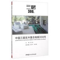 中国三层实木复合地板300问 翁少斌 9787516012857