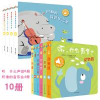 全10册听什么声音+听谁的音乐会原声触摸发声书有声读物幼儿早教 0-1-2-3岁宝宝点读认知发声书 婴儿启蒙绘本撕不烂