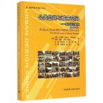 公共空间与城市空间――城市设计维度(原著第二版) (英)卡莫纳,(英)蒂斯迪尔,马航 中国建筑工业出版社 978711