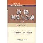新编财政与金融(第二版)